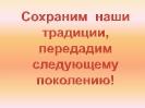 Промыслы Николо-Погоста_9