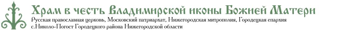 Храм в честь Владимирской иконы Божией Матери с.Николо-Погост Городецкого района, Нижегородской области.